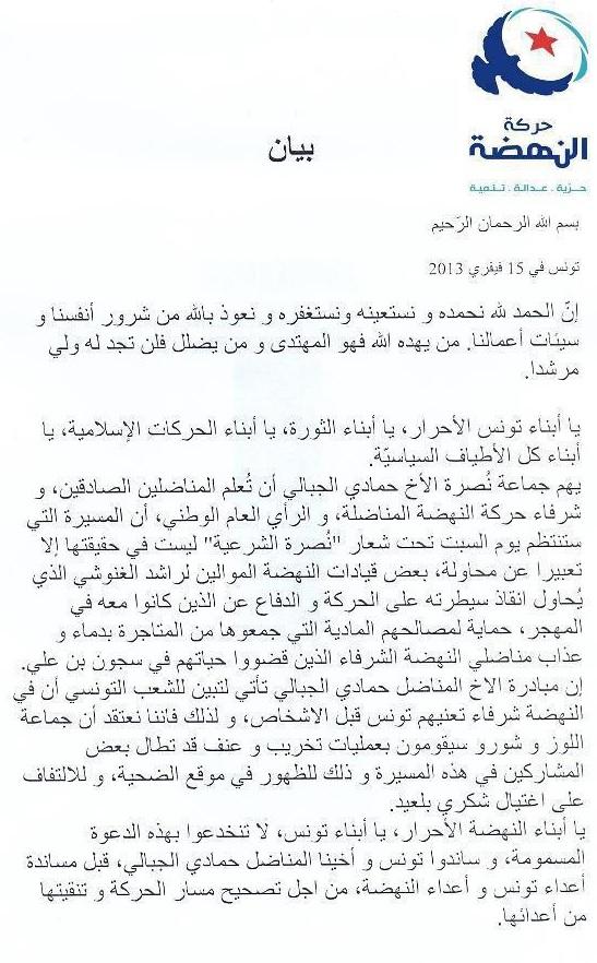 Communiqué Ennahdha,  15 février 2013