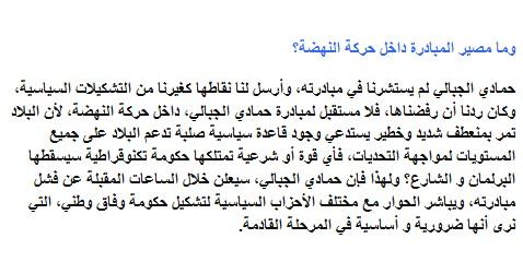 Interview R. Ghannouchi, echoroukonline.com, 13 février 2013