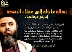 La lettre d'Abu Iyadh, en réponse aux déclarations de Ali Laâreydh dans Le Monde