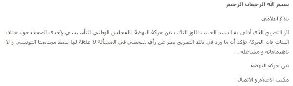Communiqué Ennahdha, 12 mars 2013