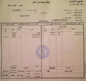 fiche de paie du d put ali bechrifa photo al bawsala actualit et news tunisiewebdo tunisie. Black Bedroom Furniture Sets. Home Design Ideas