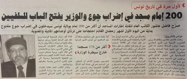 200 imams de tunis en gr ve de la faim pour lib rer les - Porter plainte pour fausse accusation ...