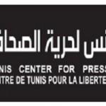 Tunisie : Publication du premier guide des droits des journalistes