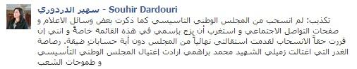 Tweet de Souhir Dardouri, 29-07-13