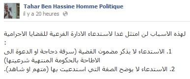 Annonce Tahar Ben Hassine
