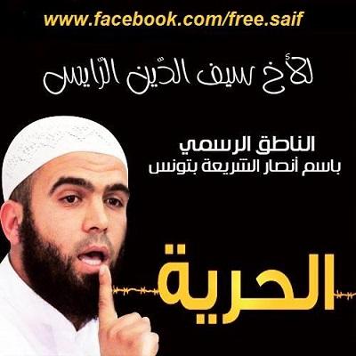 Seifeddine Rais (photo Facebook)