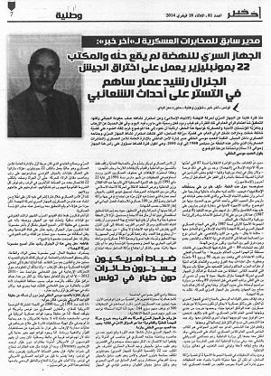 Interview Moussa Khalfi (capture Zouhaier ben Farhat)