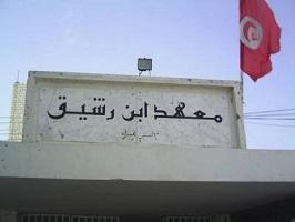 Lycée Ibn rachik