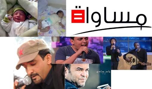 Concert Association Egalité  le 11 juillet 2014 à l'hôpital Bab Saadoun