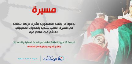 Manif Gaza Nahdha