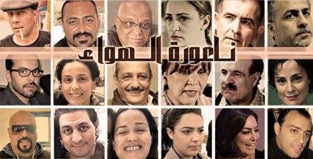 Photo du feuilleton ramadanesque Naourat Lahwa