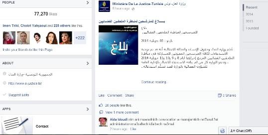 Page facebook officielle du ministère de la justice des droits de l'homme et de la justice transitionnelle tunisien  Publication d'une annonce pour un concours pour les juges. 3 juillet 2014