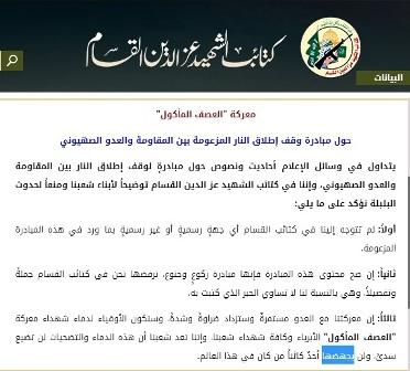 Impr écran du site Al Qassam : Raisons du refus de Hamas d'un cessez-le-feu avec Israël |Webdo