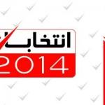 Elections législatives 2014 : L'Isie prolonge le délai de dépôt du compte bancaire pour les listes candidates