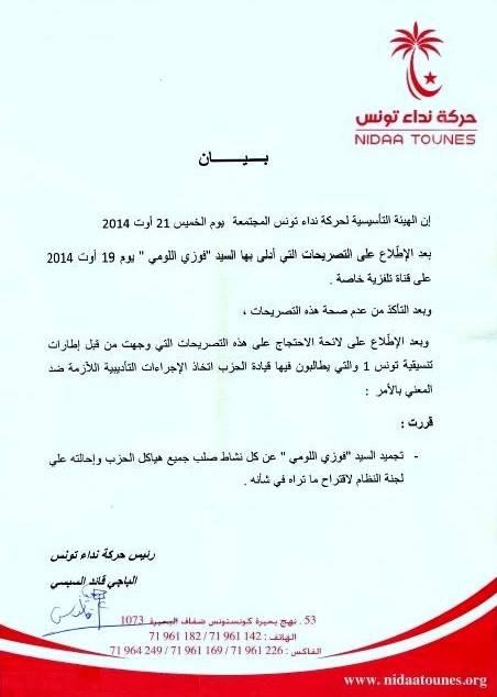Communique Nidaa Tounes - faouzi Elloumi 22-08-2014