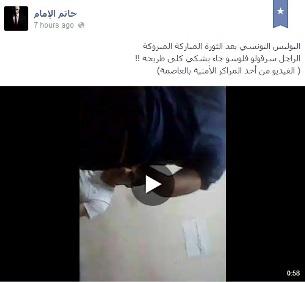 VIDEO POLICE