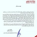 Elections législatives : Hafedh Caid Essebsi retire sa candidature