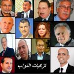 Al Bawsala publie les noms des députés qui ont parrainé des candidats à la présidentielle