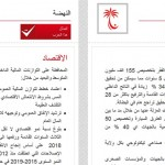 Le Comparateur.tn : Un site pour comparer les programmes des partis avant de voter