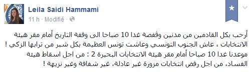 Leila Hammami statut 2