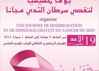 association tunisienne d 39 assistance aux malades du cancer du sein webdo. Black Bedroom Furniture Sets. Home Design Ideas