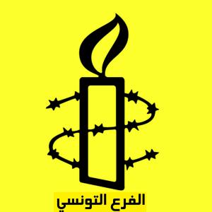 Amnesty international Tunisie