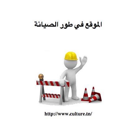 culture.tn
