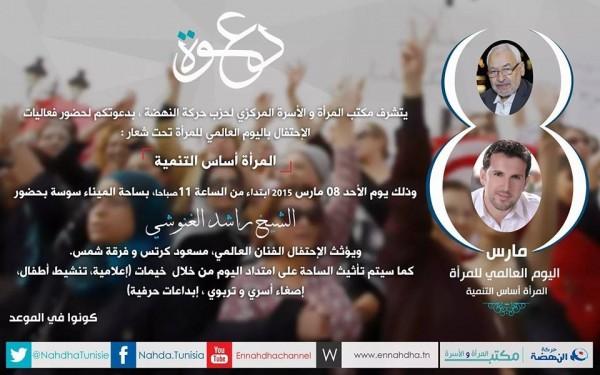 Rached Ghannouchi célèbre la journée mondiale de la femme à Sousse
