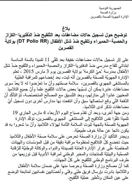 Communiqué ministère de la Santé 4 mars 2014