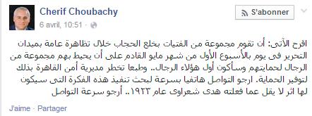 Cherif Choubachy | Facebook