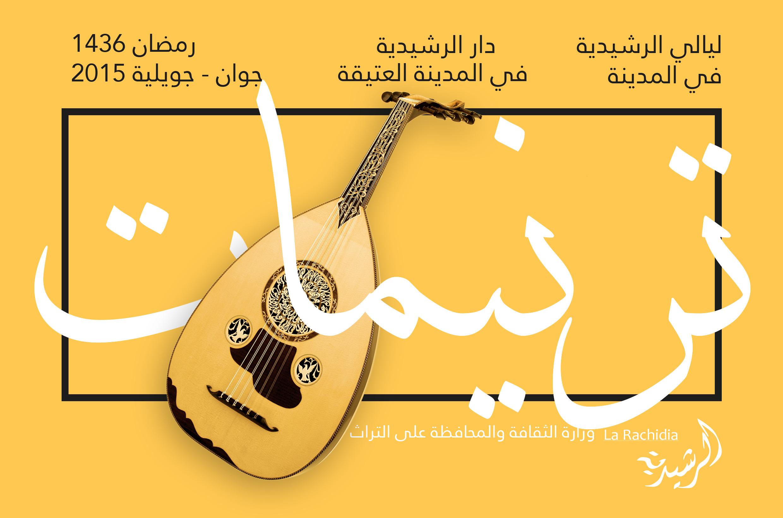 La « Rachidia », Institut de la musique tunisienne propose, du 27 juin au 12 juillet, la deuxième édition de son rendez-vous musical ramadanesque Tarnimaat.