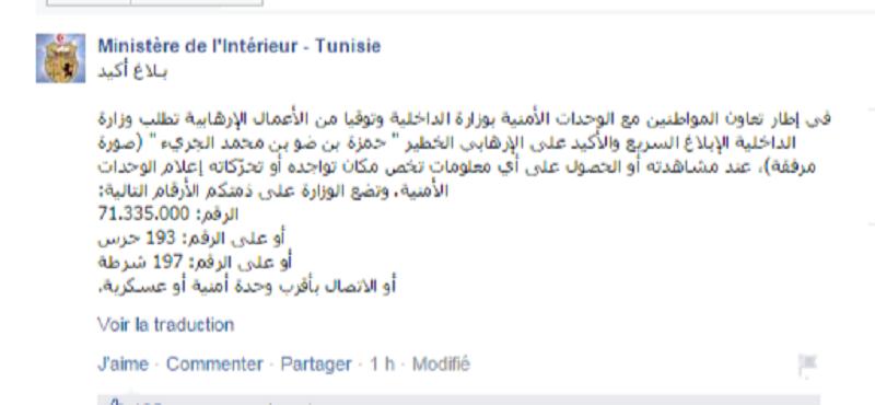 Le minist re de l 39 int rieur lance un avis de recherche for Interieur ministere tunisie