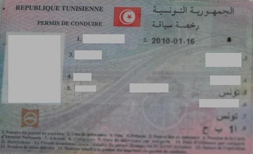 tunisie vers l 39 obtention du permis de conduire 16 ans. Black Bedroom Furniture Sets. Home Design Ideas