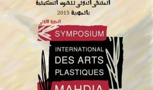 symposium-arts-plastique-mahdia-2015