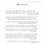 Communiqué-FTF-Page-1