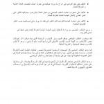 Communiqué-FTF-Page-2