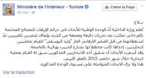 MIntérieur - Tunisie 2015-12-04 13-59-32