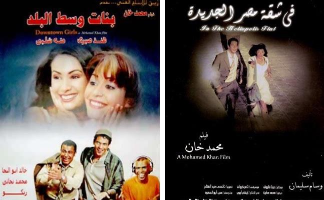 Mohamed Khan - Banat wist il balad - Fi Shaket Masr El Gedida - Khaled Abol Naga