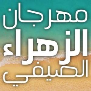 Festival d'été d'Ezzahra