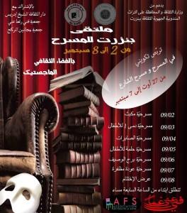 Rencontres de théâtre de Bizerte