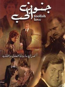 Hussein Fahmy - La folie de l'amour