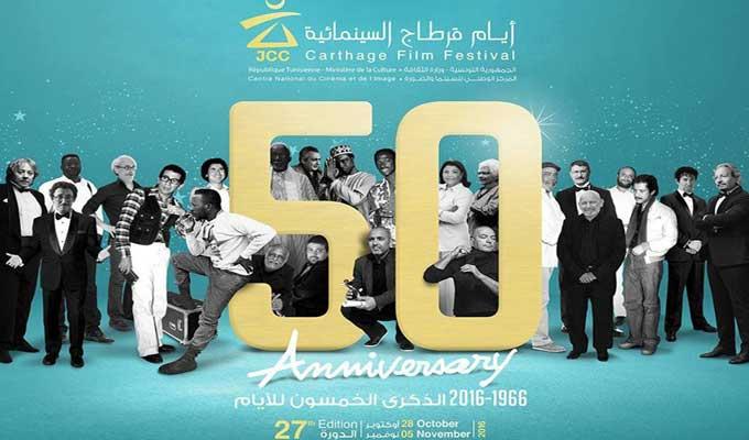 Affiche du cinquantenaire des JCC