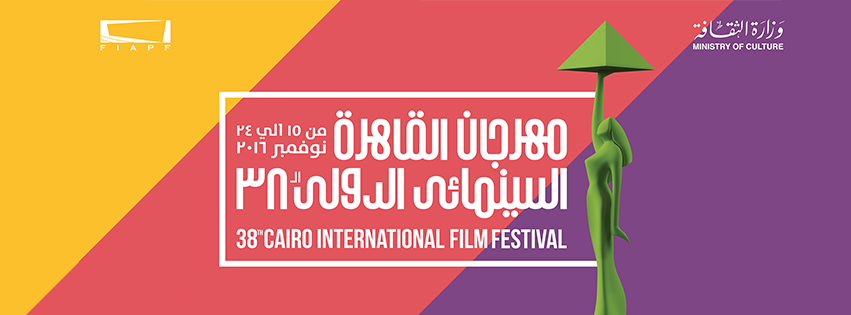 affiche du Cairo International Film Festival CIFF