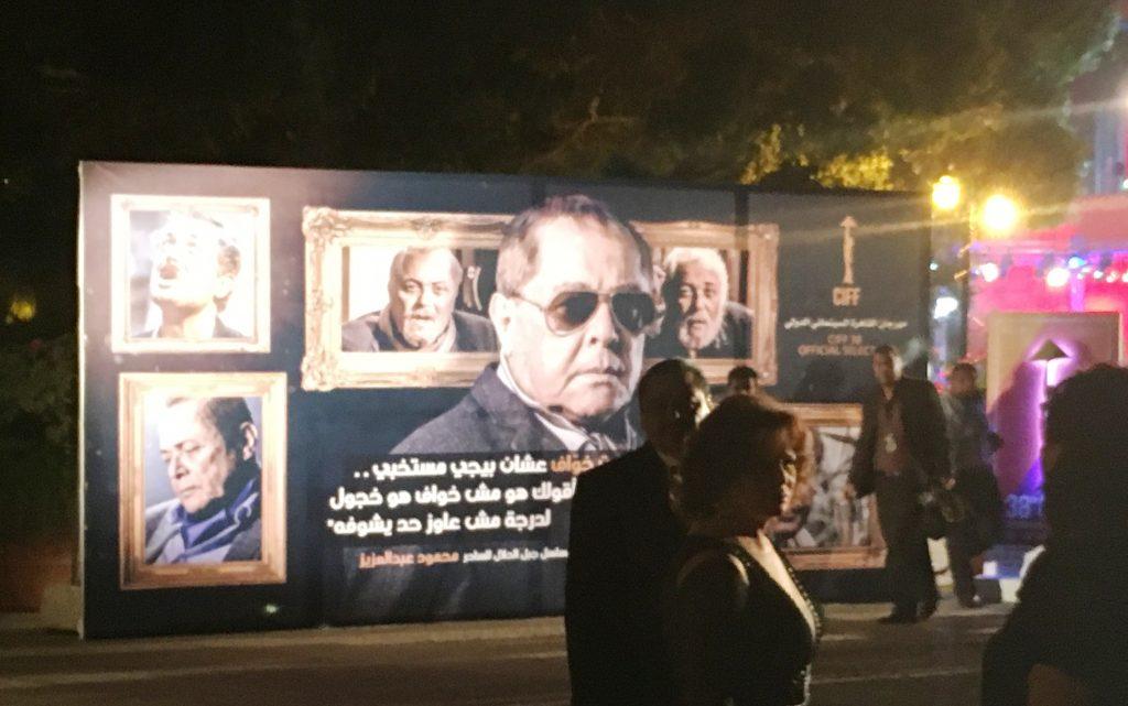 A l'entrée, un grand panneau hommage à feu Mahmoud Abdelaziz