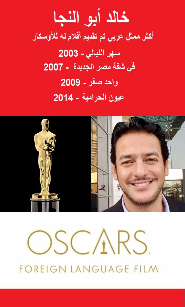 Khaled Abol Naga et ses 4 films soumis à l'Oscar du meilleur film en langue étrangère.