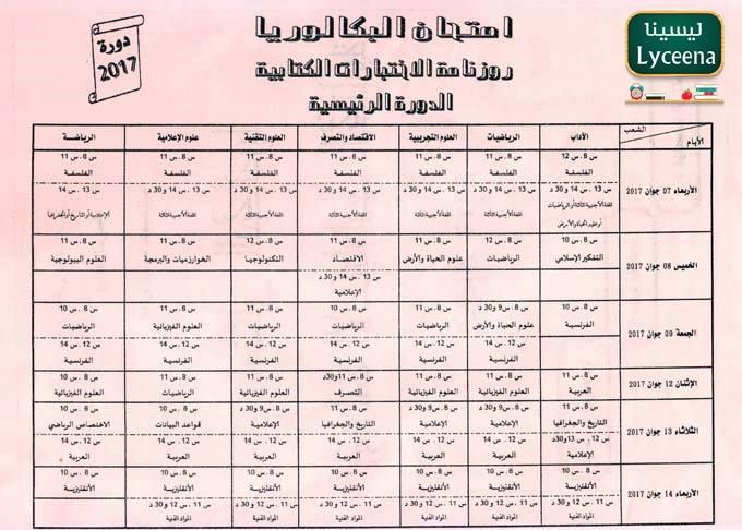 Tunisie le calendrier des examens du baccalaur at 2017 - Calendrier lunaire notre temps 2017 ...