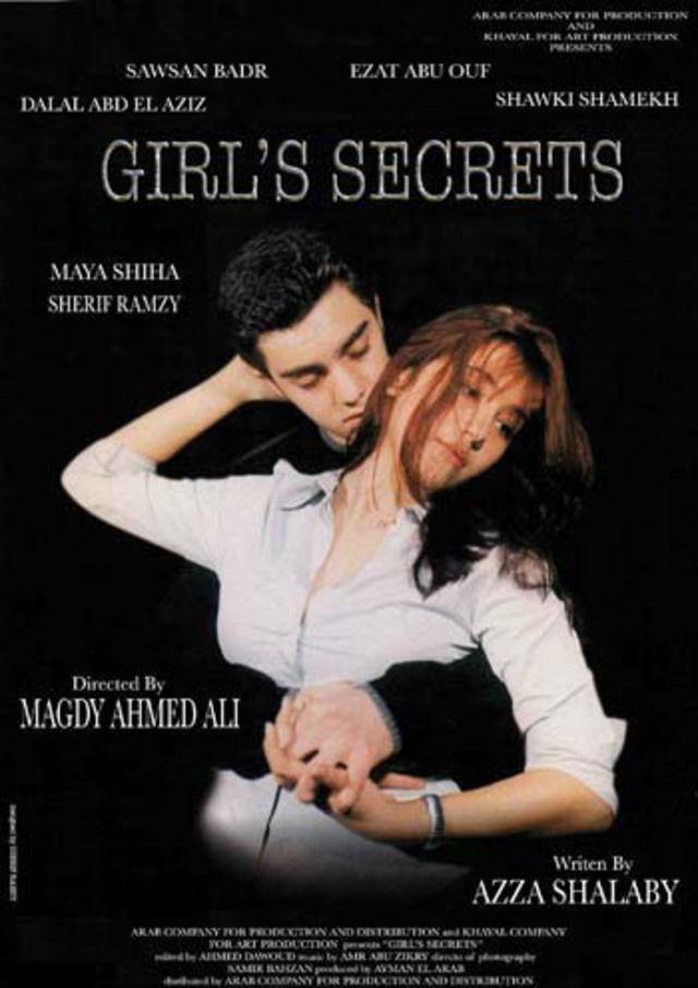 Affiche du film Assrar al Banat
