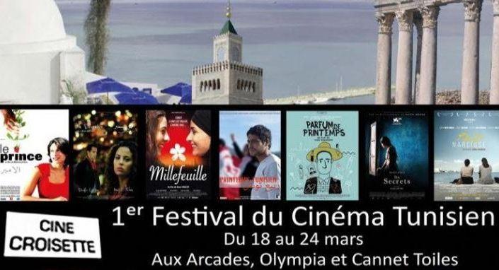 Festival du Cinéma Tunisien à Cannes - 2016
