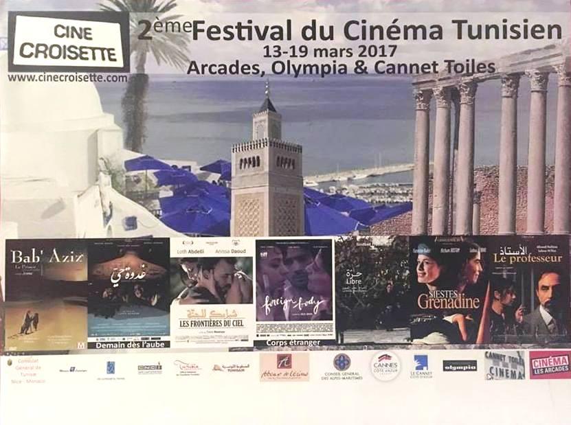 Festival du Cinéma Tunisien à Cannes – Affiche 2017