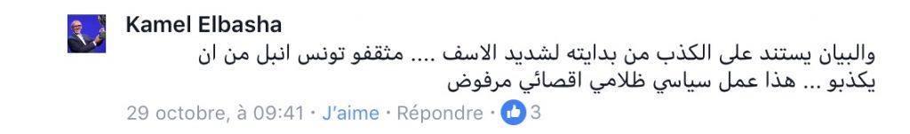 Commentaire de Kamel Albasha